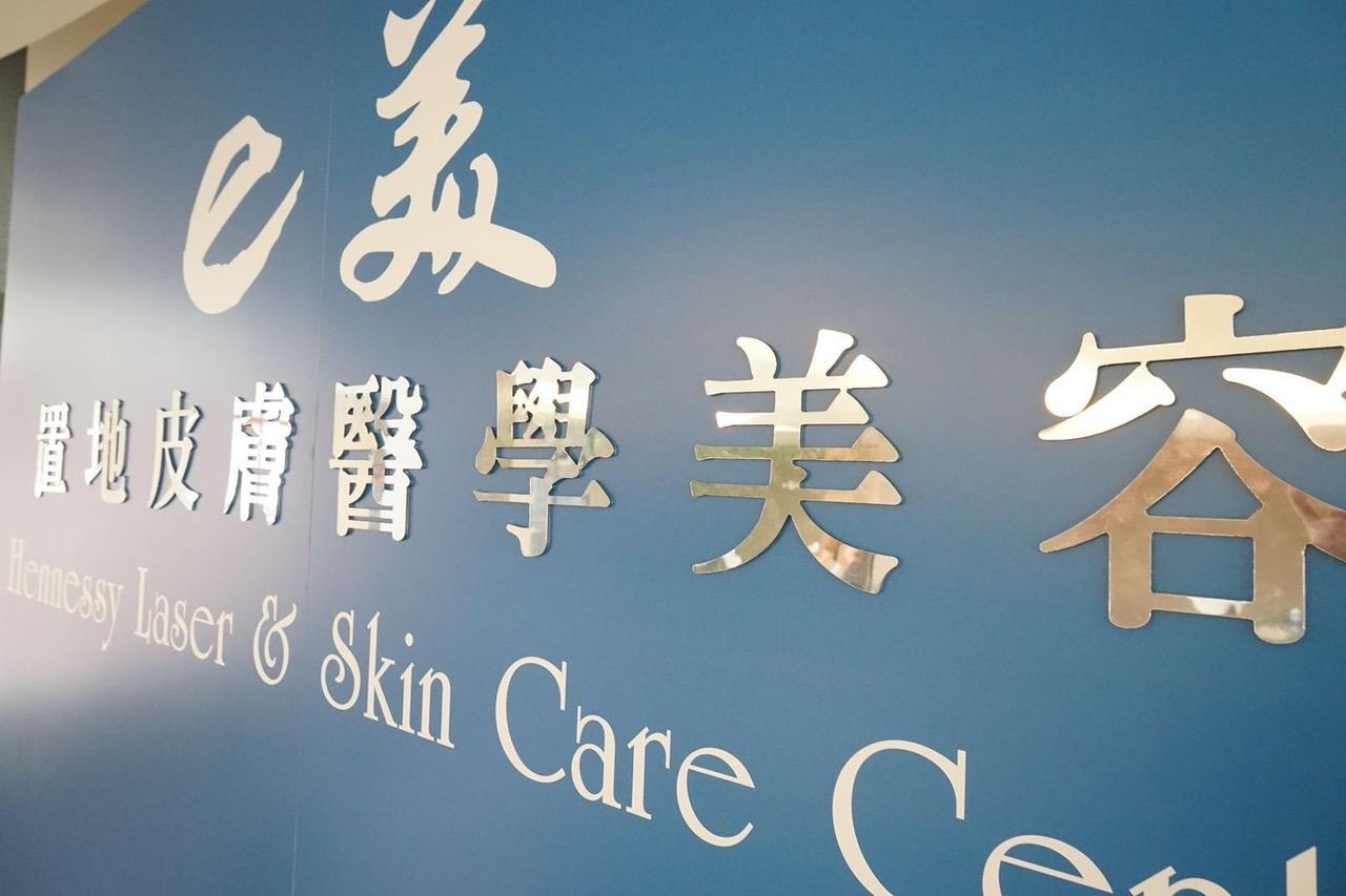 Hennessy laser & skin care center